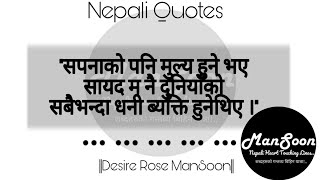 Download Nepali heart touching lines|| Pure Heart || नेपाली मन छुने लाइनहरु ६६||love quotes||Nepali Writer|| Video