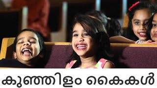Download kunjilam kaikal Koopi - Emmanuel Malayalam Christian Devotional Album Songs Video