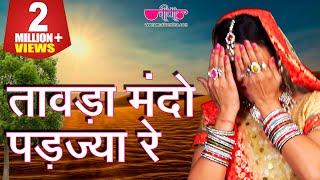 Are Chodo Lugdi Ko Pallo (Hot Video Songs Rajasthani