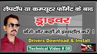 Download How to Download and Install Drivers after Windows Format in Laptop & Computer |Hindi/Urdu| # 8 Video