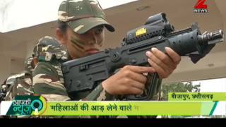Download Aapki News : CRPF's women commando force ready to counter naxals in Chhattisgarh Video