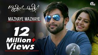 Download James And Alice | Mazhaye Mazhaye HD Song Video | Prithviraj Sukumaran, Vedhika | Official Video