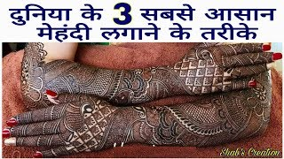 Download World's 3 Easiest Idea to apply Fullhand Mehndi Design | Easy Mehndi for Beginners | Simple Henna Video