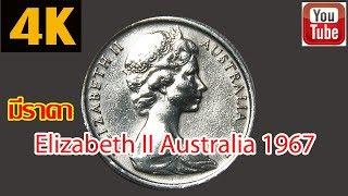 Download เหรียญต่างประเทศ มีราคาเเ Elizabeth II Australia 1967 Video