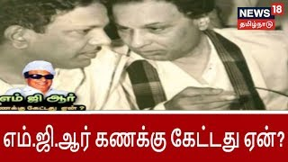 Download The Story Behind That MGR Inquired Finance Report From Karunanidhi Video