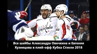 Download Все шайбы Кузнецова и Овечкина в плей-офф 2018 | All goals Kuznetsov & Ovechkin in the playoffs 2018 Video