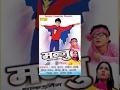 Download Mannu    मन्नु धाकड़ मैन    Uttar Kumar Uttar Kumar, Kavita Joshi    Haryanvi Full Movies Video