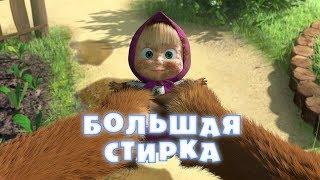 Download Маша и Медведь - Большая стирка (Серия 18) Video