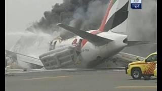 Download Emirates plane from Thiruvananthapuram crash lands in Dubai, all 282 passengers safe Video