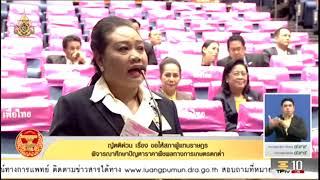 Download Live การประชุมสภาผู้แทนราษฎร วันที่ 27 มิถุนายน 2562 ณ หอประชุมใหญ่ทีโอที Video