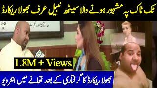 Download Fahash Video Banany Waly Bhola Record Ka Interview | Cyber Tv Video