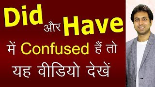 Download Did और Have में Difference | Simple Past vs Present Perfect Tense | English Grammar in Hindi | Awal Video