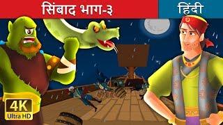 Download सिंदबाद भाग - ३ | Sinbad the Sailor (Part 3) in Hindi | Kahani | Hindi Fairy Tales Video