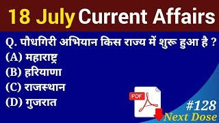 Download Next Dose #128 | 18 July 2018 Current Affairs | Daily Current Affairs | Current Affairs In Hindi Video