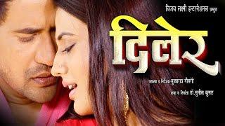 Download Diler - दिलेर | Super Hit Full Bhojpuri Movie 2014 | Dinesh Lal Yadav ″Nirahua″, Akshra Singh Video