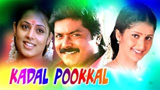 Download கடல் பூக்கள்    Kadal Pookkal HD    Murali Manoj Bharathiraja Sindhu Menon    Tamil Megahit Movie Video