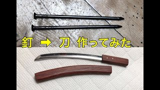 Download 釘から刀作ってみた 磨き 鏡面仕上げ  I made a Katana from a nails.  Polished mirror finish Video