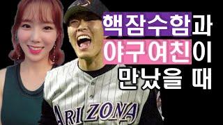 Download BK 김병현과 야구여친 연상은이 만난 날!ㅣ정영진 최욱의 매불쇼 Video