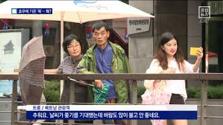Download 장마 끝나고 늦은 폭우에 기온 뚝…가을 날씨 왜? Video