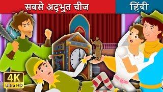 Download सबसे अदभुत चीज की कहानी | अदभुत घड़ी | बच्चों की हिंदी कहानियाँ | Hindi Fairy Tales Video
