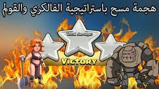 Download استراتيجية مسح تاون هول 9 بالحرب. حصريا 2017 Video