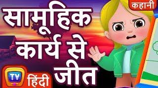 Download सामूहिक कार्य से जीत (Teamwork Wins) – Hindi Kahaniya | ChuChuTV Hindi Moral Stories for Kids Video