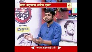 Download UNCUT माझा कट्टा | कन्हैया कुमारसोबत गप्पा Video