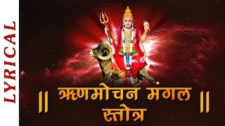 Download Rinmochan Mangal Stotra with Lyrics | Mantra for Removing Debts and Loans Video