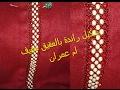 Download محبي الراندة بالعقيق شكل أخر خفيف على طول القفطان مع أم عمران - randa Video