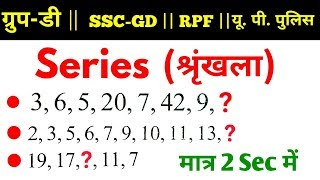 Download Reasoning short tricks | Series (श्रृंखला) | For #Railway, SSC GD, RPF, UP POLICE, VDO & all exams Video