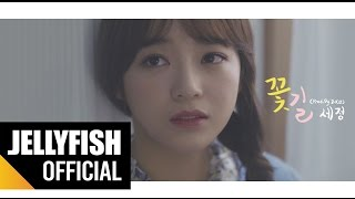 Download Jelly box 세정(SEJEONG) - 꽃길 Official Music Video (Prod. By ZICO) Video