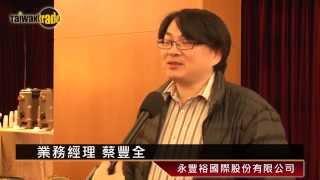 Download 搶攻全球B2B線上交易商機 易成網2013正式上線 Video