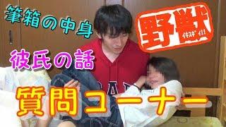Download 小学生の妹の恋愛事情に始まる色々ヤバイ話【質問コーナー】 Video