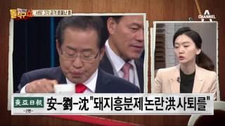 "Download ""홍준표 사퇴"" 묻자 ""고해성사"" Video"