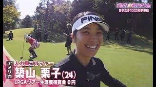 Download 12月【ゴルフサバイバル】築山栗子選手「芯くったとき最高の」 Video