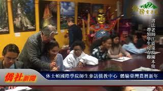 Download 休士頓國際學院師生參訪僑教中心 體驗臺灣農曆新年 Video