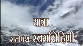 Download Yatra Badrinath, Satopanth Swargarohini Video