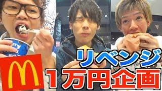 Download マクドナルドで1万円食べきるまで帰れません!!!【リベンジ】 Video