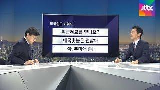 Download [비하인드 뉴스] 박 대통령이 예수?…이정현의 '성경' Video