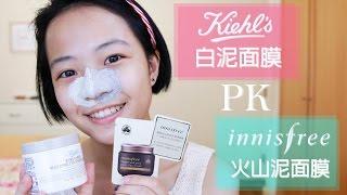 Download Kiehl's白泥面膜 PK innisfree火山泥面膜+粉刺清潔分享 Video