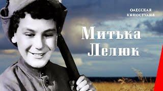 Download Митька Лелюк (1938) фильм Video