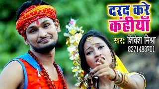 Download VIDEO SONG - Darad Kare Kanhiya - Shivesh Mishra Semi, Antra Singh Priyanka - Bhojpuri Kanwar Songs Video