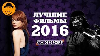 Download Лучшие фильмы 2016 [ТОПот Сокола] Video