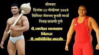 Download ganesh jagtap vs abhijit katke at senior national trail 2018 pune | ganesh win by 4-3 Video