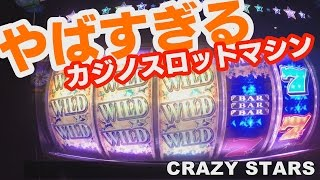Download 脳汁級のカジノスロットマシンのボーナス中映像「CRAZY STARS」 Video