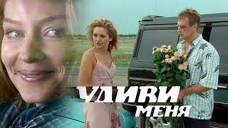 Download УДИВИ МЕНЯ. Фильм Video