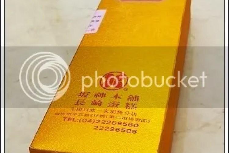 台中-坂神本舖長崎蛋糕(蜂蜜蛋糕)