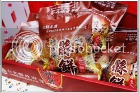 [古早味]北县名产-台北县饼(五仁酥饼)