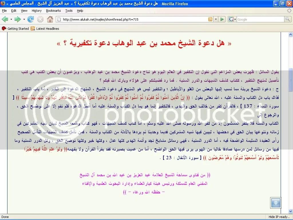 Fatwa Syaikh Abdul Aziz Alu Syaikh