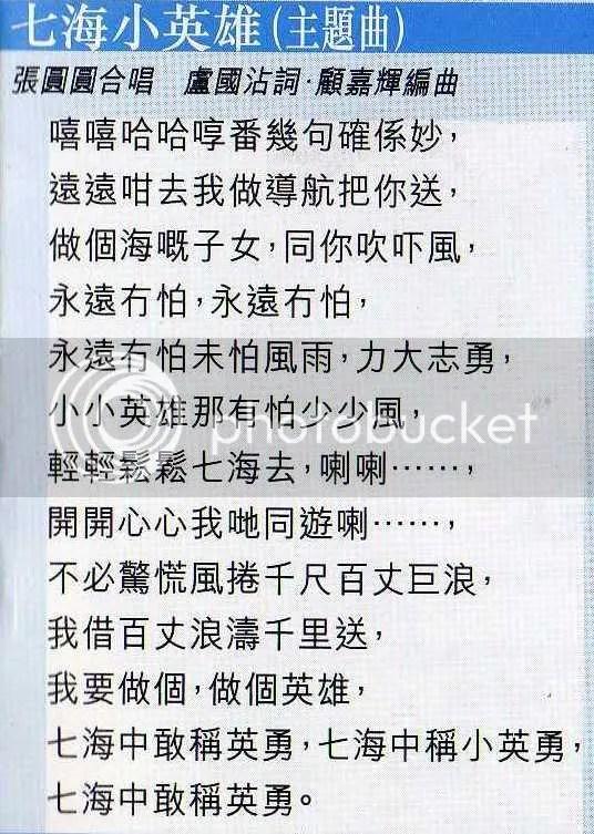盧國沾詞集 - Lyrics and Chords 歌詞及和弦譜 - 香港 Xocat Forum 討論區 - Powered by Discuz!